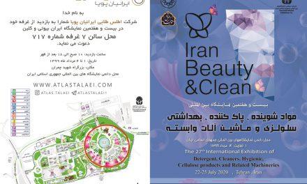 نمایشگاه بین المللی ایران بیوتی ( Iran Beauty&Clean )