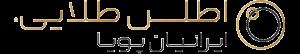 لوگو اطلس طلایی ایرانیان پویا