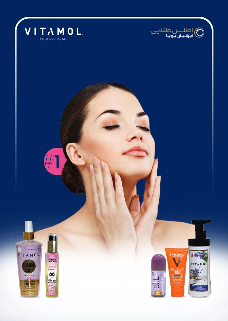 ویتامول محصولات سلامت پوست